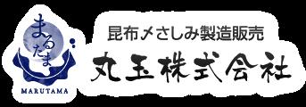 丸玉 株式会社